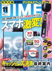 DIME(ダイム) (2019年11月号)