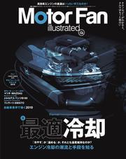 Motor Fan illustrated(モーターファン・イラストレーテッド) (Vol.156)