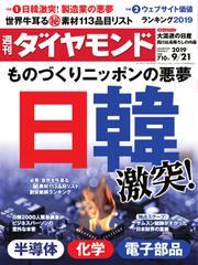 週刊ダイヤモンド (2019年9/21号)