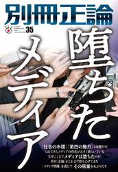 別冊 正論 (第35号)