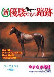 【単話】新・優駿たちの蹄跡 有馬記念・金杯を沸かせた名馬たち