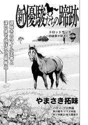 【単話】新・優駿たちの蹄跡 競走馬と厩務員