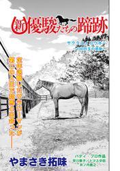 【単話】新・優駿たちの蹄跡 家族