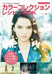 フォトグラファーのためのカラーコレクションレシピBOOK