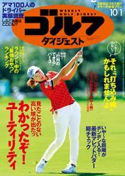 週刊ゴルフダイジェスト (2019/10/1号)