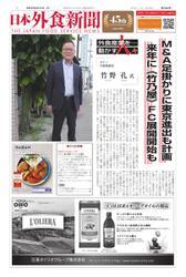 日本外食新聞 (2019/9/15号)
