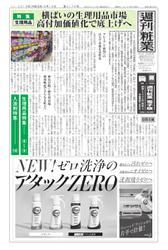 週刊粧業 (第3176号)
