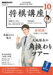 NHK 将棋講座 (2019年10月号)