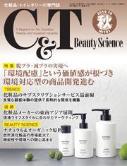 C&T(シーアンドティー) (No.181号)