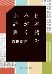 日本語をみがく小辞典