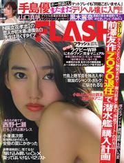 FLASH(フラッシュ) (10/1号)