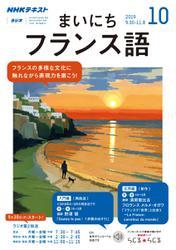NHKラジオ まいにちフランス語 (2019年10月号)