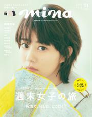 mina(ミーナ) (2019年11月号)