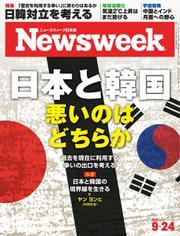 ニューズウィーク日本版 (2019年9/24号)