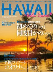 AlohaExpress(アロハエクスプレス) (VOL.151)