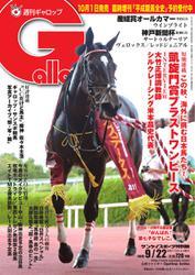 週刊Gallop(ギャロップ) (9月22日号)