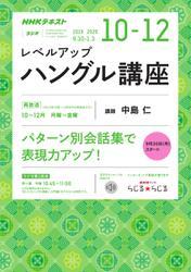 NHKラジオ レベルアップ ハングル講座 (2019年10月~12月)