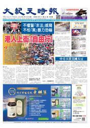 大紀元時報 中国語版 (9/18号)