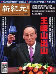 新紀元 中国語時事週刊 (651号)