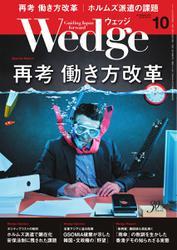 WEDGE(ウェッジ) (2019年10月号)