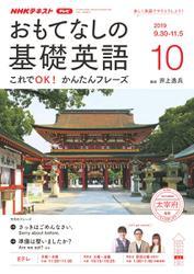 NHKテレビ おもてなしの基礎英語 (2019年10月号)