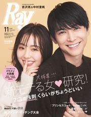 Ray(レイ) (2019年11月号)