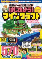 最新ゲーム攻略ガイド 2020令和SPECIAL~最新テクニック570以上!
