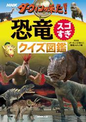 NHK ダーウィンが来た!恐竜スゴすぎ クイズ図鑑