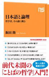 日本語と論理 哲学者、その謎に挑む