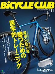 BiCYCLE CLUB(バイシクルクラブ) (2019年11月号)