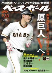 週刊ベースボール (2019年9/30号)