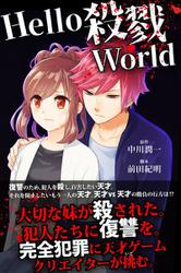 Hello 殺戮World