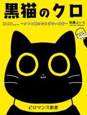 er-黒猫のクロ ~クロと僕のなにげない日常~