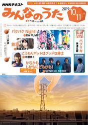 NHK みんなのうた (2019年10月・11月)