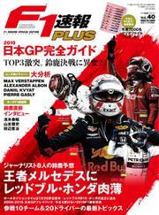 F1速報PLUS (Vol.40)