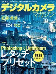 デジタルカメラマガジン (2019年10月号)