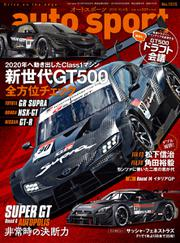auto sport(オートスポーツ) (No.1515)