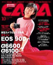 CAPA(キャパ) (2019年10月号)