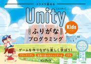 スラスラ読める UnityふりがなKidsプログラミング ゲームを作りながら楽しく学ぼう!