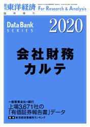 会社財務カルテ 2020年版