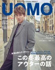 UOMO (ウオモ) 2019年11月号