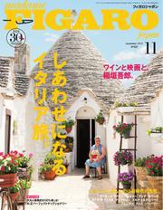 フィガロジャポン(madame FIGARO japon) (2019年11月号)