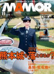 MamoR(マモル) (2019年11月号)