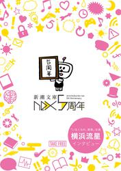 新潮文庫nex5周年記念冊子