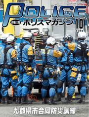 ポリスマガジン (2019年10月号)