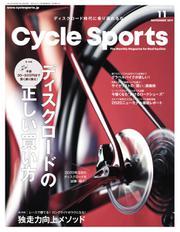 Cycle Sports(サイクルスポーツ) (2019年11月号)