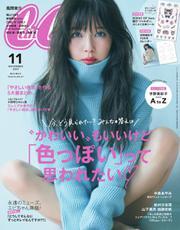 CanCam(キャンキャン) (2019年11月号)