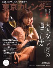 東京カレンダー (2019年11月号)