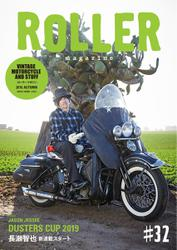 Roller Magazine(ローラー・マガジン) (vol.32)