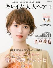 NEKO MOOK ヘアカタログシリーズ (キレイな大人ヘア VOL.9)